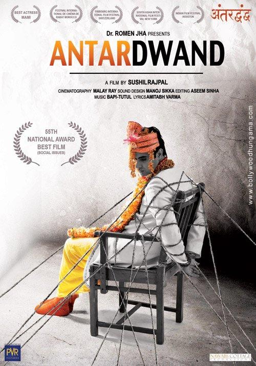 Antardwand, Raj Singh Chaudhary,Vinay Pathak,Swati Sen,Akhilendra  Mishra,Jaya Bhattacharya,Neelima