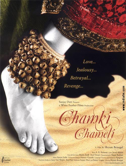 Chamki Chameli, Priyanka Chopra, Sanjay Dutt, Yashpal Sharma