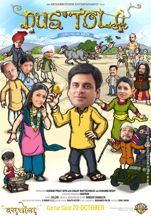 Dus Tola, Manoj Bajpayee,Aarti Chhabria,Siddharth Makkar,Pallavi Sharda,Govind Namdeo,Asrani,Dilip Prabhawalkar,Ninad Kamat,Asif Basra,Bharti Achrekar,Brijendra Kala