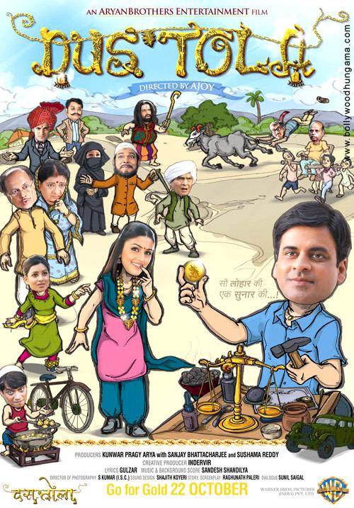 Dus Tola, Manoj Bajpayee,Aarti Chhabria,Siddharth Makkar,Pallavi Sharda,Govind Namdeo,Asrani,Dilip Prabhawalkar,Ninad Kamat,Asif Basra,Bharti Achrekar,Brijendra Kala