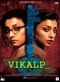 Vikalp (2011) - Kranti Jha, Akshay Singh, Nirmal Pandey, Pankaj Berry, Abhijit Leher, Jyoti Singh, Omkar Singh, Deepal Shaw, Abhay Joshi